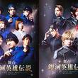 永田聖一朗、小早川俊輔らメインキャストによるキービジュアルが公開 舞台『銀河英雄伝説 Die Neue These』第三章