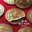 【先ヨミ・デジタル】ウカスカジー『金色BITTER』がDLアルバム現在首位 須田景凪/miletらがトップ5入り