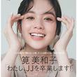 「これからも進化する姿を」 筧美和子が『JJ』専属モデル卒業を発表、目に涙ためたショットも公開
