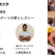 オープンハウス presents 立教大学特別講演「セルゲイ・ブブカ(IOC理事)×小須田潤太(パラアスリート)~2020へ…スポーツの夢とレガシー~ 」