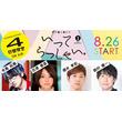 櫻井孝宏、鈴村健一ら人気声優たちが4日間限定で朝のラジオドラマに登場!
