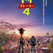 シリーズ史上最速興収90億円・動員700万人突破!ディズニー/ピクサー映画『トイ・ストーリー4』