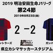 勝負強さ欠いた鹿島がホームで勝ち切れず…高木大輔J1デビューのG大阪は追いつくもリーグ5戦連続ドロー《J1》