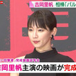 吉岡里帆、相棒・俳優犬「パル」登場で「うれしいです!」とニッコリ笑顔