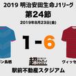 トーレス引退試合、盟友イニエスタ輝いた神戸が鳥栖に6発圧勝《J1》