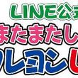 <クレヨンしんちゃん>小林由美子ボイスのLINE公式スタンプ発売