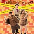 観客参加型の謎解きミュージカル『探偵の愛と陰謀のピカレスク』9月上演
