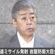 「GSOMIA破棄の影響ない」北朝鮮の弾道ミサイル発射受け岩屋防衛大臣