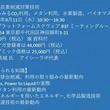 【セミナーご案内】二酸化炭素削減対策技術 9月11日(水)開催 主催:(株)シーエムシー・リサーチ