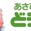 月刊ASUKA連載中『こはる日和とアニマルボイス』旭山市旭山動物園とのコラボ企画が8月24日よりスタート!
