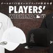 大谷選手も着用!斬新な白と黒!MLBプレイヤーズウィークエンドのグッズが販売開始!