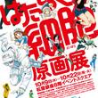 細胞擬人化ファンタジー「はたらく細胞」過去最大規模となる原画展が東京・愛知にて開催決定
