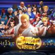 スマートフォンで蘇る懐かしの必殺技!大人気格闘アクションゲームアプリ『THE KING OF FIGHTERS '98 ULTIMATE MATCH Online』が3周年大感謝祭を開催