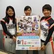 9・1女子プロ野球秋季リーグ開幕 埼玉・磯崎が逆転総合優勝へ「スタートダッシュ」