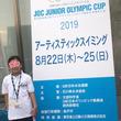 ダイアモンド☆ユカイ、娘のジュニア五輪での映像を見て号泣「大好きだよ。感動をありがとう」