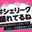 カラーコンタクトブランド「シェリーク」がTikTokキャンペーンを開催!レンズを再現したカラコンスタンプで、装着を疑似体験!