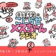 8月25日(日)放送!渋谷クロスFM番組『まつきりなのこじらせメスちゃんラジオ』第16回ゲストにお笑いコンビ「ニューヨーク」が出演決定!