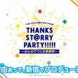 """アイドルマスター SideM×SCRAPが送る """"リアル・プロデューサー体験"""" 「THE IDOLM@STER SideM THANKS ST@RRY PARTY!!!!!~みんなでつくる感謝祭~」"""