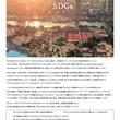 第7回アフリカ開発会議パートナー事業 セミナー 「アフリカビジネスとSDGs※」を東京都渋谷にて開催