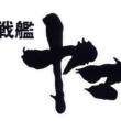 CS放送ファミリー劇場にて「宇宙戦艦ヤマト」ほぼ全作一挙放送決定!