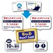 ヨドバシポイントを石井スポーツ・アートスポーツ導入、既存ポイント移行