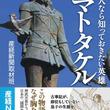 この物語が、なぜ胸を打つのか─。 産経NF文庫「日本人なら知っておきたい英雄 ヤマトタケル」8月26日発売