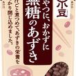 あずきの井村屋が提案する 新しい「あずき」の形。「煮小豆シリーズ」がリブランディングして9月2日より発売!