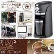 『新発売』パーソナル全自動コーヒーメーカー CM-502E