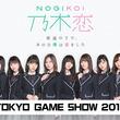 東京ゲームショウ2019に「乃木恋」が登場!メンバー出演イベントも開催!!