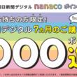 朝日新聞デジタルで「nanacoポイントコース」の提供を開始