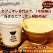 カフェオレ専門店『Cafe au lait Tokyo』で、自分好みのカフェオレが1年間毎日飲める!twitterキャンペーンと特製カフェオレフレンチトーストの提供を開始!
