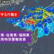 佐賀県 長崎県 福岡県に「大雨特別警報」