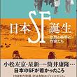 小松左京、筒井康隆...第一世代のSF作家の仲が良かった訳