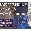 HPCシステムズとラトナ、AI/IoT環境のPoCパッケージを提供