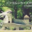 ヨルシカ2ndフルアルバム『エルマ』発売記念!JOYSOUNDのキョクナビアプリで課題曲を予約&歌唱して、オリジナルコースターを当てよう!