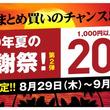 ASB電子雑誌書店が「夏の大感謝祭 第2弾」を開催!