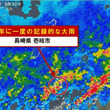 長崎県壱岐市で50年に一度の記録的な大雨