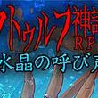 「クトゥルフ神話RPG」シリーズ最新作「クトゥルフ神話RPG 水晶の呼び声」が本日リリース。発売を記念した20%オフのセールを実施中