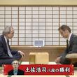 プロ歴43年・土佐八段、今年度初勝利/将棋・朝日杯将棋オープン戦