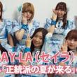 【動画】3000年に一度の正統派アイドル『SAY-LA(セイラ)』が4thシングル「正統派の夏が来る」をリリース