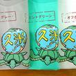沖縄県久米島町(くめじまちょう)「ふるさと納税」お礼品に『久米島の亀ロゴマークTシャツ』を新たに追加いたしました