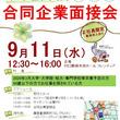 埼玉県南部地域(川口市・蕨市・戸田市)で合同企業面接会を開催します。