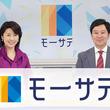 テレビ東京「Newsモーニングサテライト」、「未来世紀ジパング」の番組スポンサーとなりました