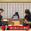 瀬川晶司六段が勝利 3回戦進出/将棋・朝日杯将棋オープン戦