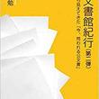 神戸市には「阪神大震災」の資料が6400箱