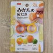 指輪のようなかわいい皮むき器! 様々な柑橘類がむける「みかんの皮むき」