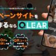 【リリース3ヶ月で導入社数100社突破】フルカラーのオリジナル半透明QRコードが作成できるQLEAR