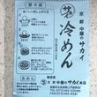 【京都のお土産】京都府京都市北区「中華料理サカイ本店」の冷やし中華