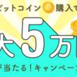 仮想通貨取引のGMOコイン:ビットコイン購入で最大5万円が当たる!キャンペーン開始のお知らせ