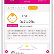 エムティーアイの母子手帳アプリ『母子モ』が東京都渋谷区にて提供を開始